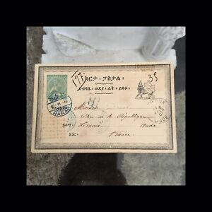 Ethiopia 1901  Stationary Card Ethiopie Strang Oblitération For France