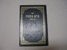 Hebrew Book by Rabbi Shlomo Zalmen Friedman, rabbi of Tenke KEREM SHELOMO