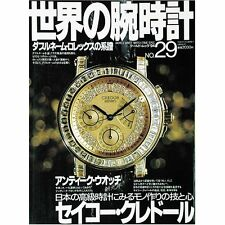 SEIKO CREDOR WORLD WATCH BOOK antique watch 1997 Japan