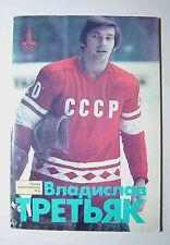 RUSSIAN Photo Book Hockey Ice Player Sport Soviet Vladislav Tretiak Goalkeeper