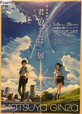 """Exhibition of """"Your Name (Kimi no Na wa.)"""" Promotional Poster"""