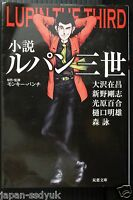 JAPAN novel book: Lupin III (Lupin the Third)