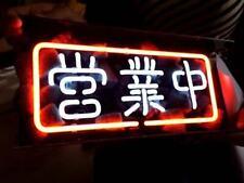 """""""営業中� Open Japanese Kanji Sushi Sake Wall Beer Club Neon Light Sign 13�x8� B1"""