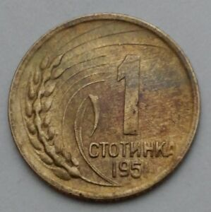 Bulgaria 1 Stotinka 1951. KM#50. One cent coin. One Year Issue. Penny.