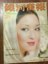 1977 Hong Kong Milky Way Movies/Celebrities Magazine vol. 229