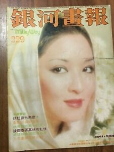 1977 Hong Kong Milky Way Movies/Celebrities Magazine vol. 229