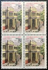 China 1985 J109 60 Ann. of Founding of Federation of Trade Unions Block of 4 MNH
