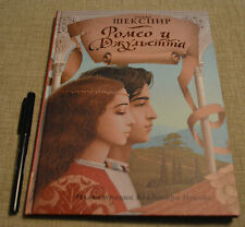 Russian Shakespeare Romeo and Juliet Шекспир Ромео и Джульетта HARD FIND NEW