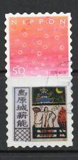 JAPAN, frame stamp / 11-8d /  ,used