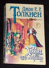 The Hobbit by Tolkien (Russian Edition 2000)