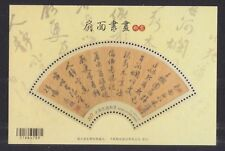 REP. OF CHINA TAIWAN 2016 CALLIGRAPHY ON FAN (PRINTED ON BAMBOO) SOUVENIR SHEET