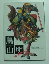 Toriyama Akira Special Illustrations (Toriyama Akira Special Illustrations)