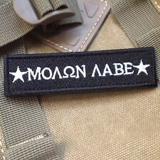 MOLON LABE TACTICAL MILITARY USA ARMY ISAF MORALE BADGE SWAT PATCH/BLACK