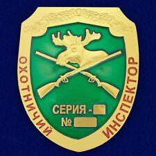 "Russian AWARD ORDER МЕДАЛЬ - Badge ""Hunting inspector"""