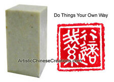 Chinese Seal Carving / Engraving: Chinese Seal Stamp - Do Things Your Own Way