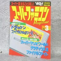 SUPER FAMICOM MAGAZINE Ltd Booklet 3 Guide Cheat DRAKKHEN FINAL FIGHT Book