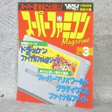 SUPER FAMICOM MAGAZINE Ltd Booklet 3 Guide Cheat DRAKKHEN FINAL FIGHT Book