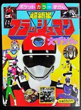 1986 POWER RANGERS SENTAI FLASHMAN JAPAN BOOK ROBOT POPY CHOGOKIN MEGA RARE!!!