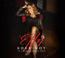 Έλλη Κοκκίνου (Elli Kokkinou) - Τα Συναισθήματα μου [Digipak CD]