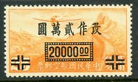 China 1946 🔥 CNC Airmail $20,000/25¢ Scott C56 MNH 🔥 W130