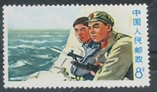 PR China 1969 W18-3 People & Army MNH SC1013