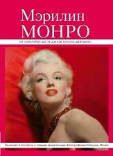 Modern Russian Book +6 Posters Marilyn Monroe Biography History Gift Illustrated