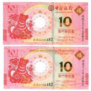 MACAU Year of the DOG Banco da China / BNU Pair $10 Patacas (2018) P-new UNC