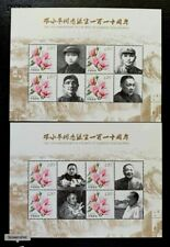 China Stamps The 110 anniversary of the birth Deng Xiaoping 2 Personaliztion S/S