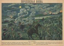 Russian Propaganda Poster THE EUROPEAN WAR. SIEGE OF PRZEMYSL, 1915