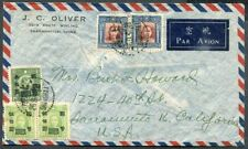 CHINA COVER Double Weight Air Mail Commercial Cover To US 1947 SHANGHAI ($5300)