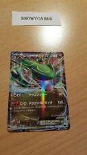 Japanese - Rayquaza EX - 005/018 - Holo - Pokemon