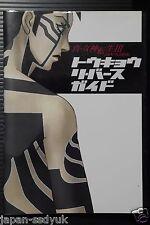 """JAPAN Shin Megami Tensei III Nocturne """"Tokyo Re-Birth Guide"""""""