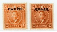 China 1947 Northeast 5¢ Martyrs on Different Papers MNH K33 ⭐⭐⭐⭐⭐⭐