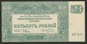 1920 RUSSIA (SOUTH) 500 RUBLE NOTE