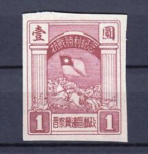 China Imperforate MNG