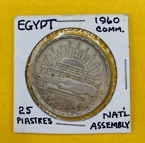 1960 Egypt 25 Piastres .720 Silver 17.5 Grams -10