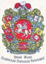 Print 1919 Coats of Arms of Belarusian Voivodships
