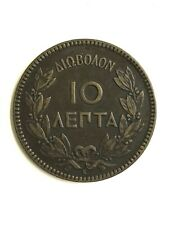 Two Greek Lepta coins dated 1878 & 1882 and in a VF condition