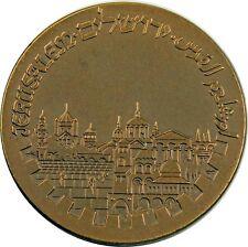 Medium Vintage Jewish Israel Medal 1979 Jerusalem Rotary