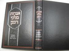 אגרות מלכי רבנן - מלך שפירא Iggerot Malkhei Rabanan - Dr Marc (Melech) Shapiro
