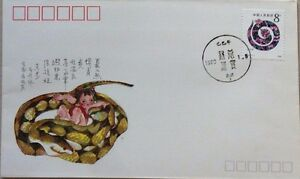 China FDC with stamps - 1989 Year of Snake (蛇年)