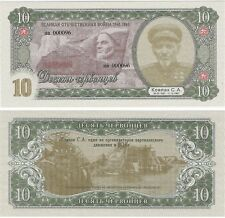Russia 10 Rubles UNC Chervonez Great Patriotic War Anniversary VERY RARE
