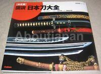 Encyclopedia 01 Japanese Weapon Sword Shuriken Book - Katana Koshirae Samurai