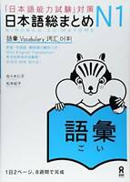 NIHONGO SO-MATOME Japanese Language Proficiency Test JLPT N1 Vocabulary*