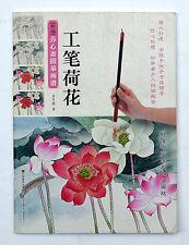 Chinese painting book Lotus by gongbi meticulous brush work art for beginner YXZ