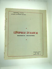 RARE 1941 GREEK HISTORICAL FINANCIAL FACTS OF THE WORLD WAR II W/MONEY BOOK