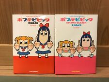 POP TEAM EPIC 1&2 Japanese comic set manga anime 2018