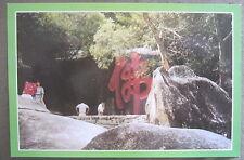 China Radio International QSL card 1996 Wulao Mountain