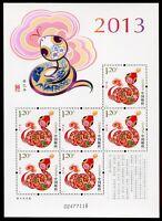 China PRC 2013-1 Jahr der Schlange Snake Zodiac 4425 Kleinbogen Postfrisch MNH