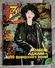 Isabelle Adjani Russian Magazine 7 Days December 16-22, 1996 Russia VERY RARE